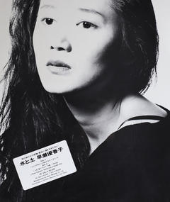 Photo of Yukako Hayase