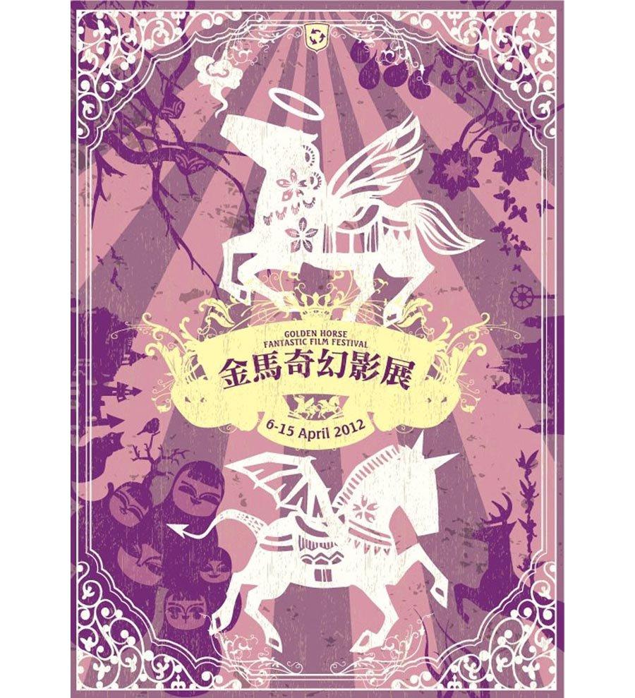 Taipai Golden Horse Fantastic Film Festival