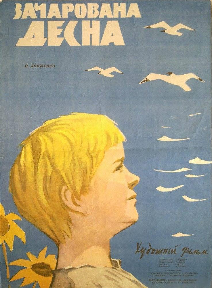 Movie Poster of the Week: The Ukrainian Trilogy of Yuliya Solntseva on  Notebook | MUBI
