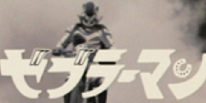 "image of the A Decade with Takashi Miike.  A Superhero is a Superhero: ""Zebraman"" (2004)"