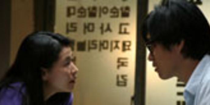 """image of the Cannes 2010. Hong Sang-soo's """"Ha Ha Ha"""" + Un Certain Regard Awards"""